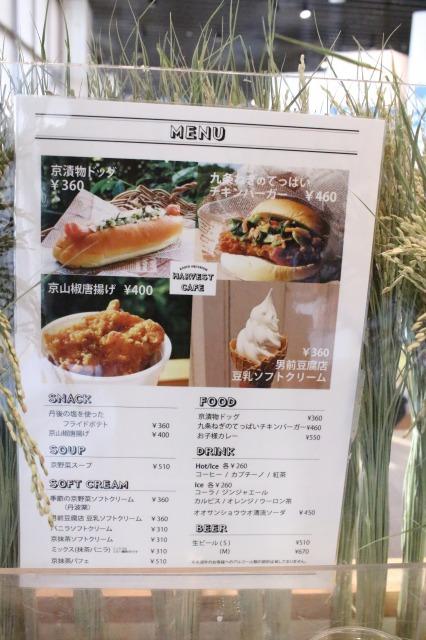京都観光ブログ30|京都水族館26