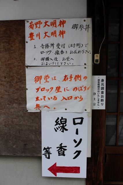京都観光ブログ33|菊野大明神5