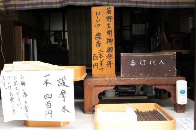 京都観光ブログ33|菊野大明神6