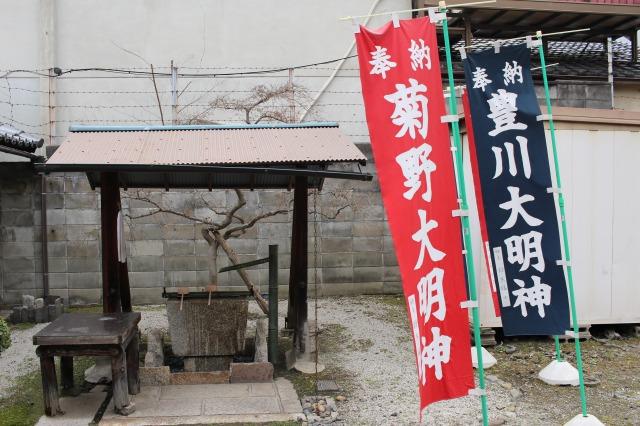 京都観光ブログ33|菊野大明神8