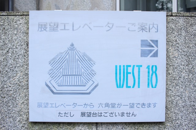 京都観光ブログ32|六角堂15