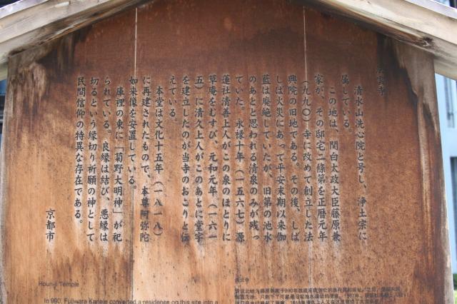 京都観光ブログ33|菊野大明神2