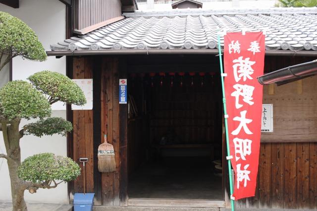京都観光ブログ33|菊野大明神10
