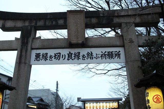 京都観光ブログ35|安井金毘羅宮1