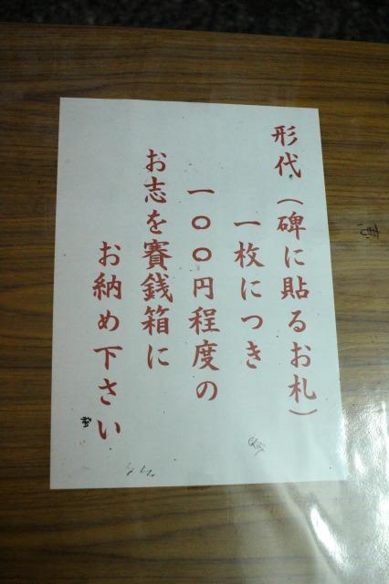 京都観光ブログ35|安井金毘羅宮4