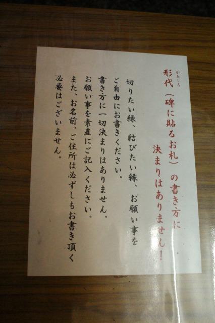 京都観光ブログ35|安井金毘羅宮6