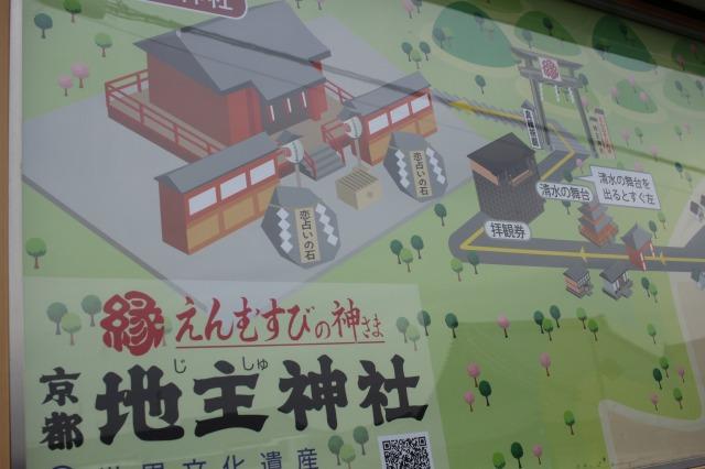 京都観光ブログ36|地主神社1