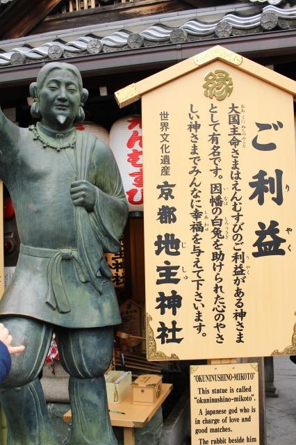 京都観光ブログ36|地主神社4