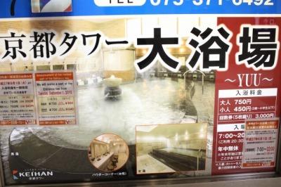 京都駅20時/21時/22時/23時以降の過ごし方6