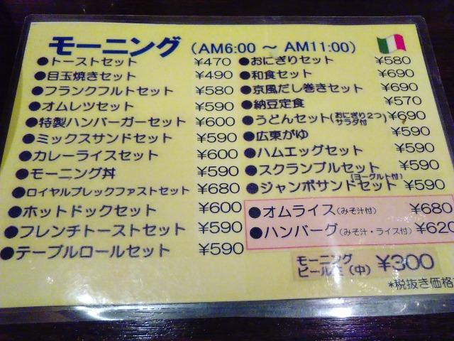 京都駅のコインロッカーのサイズ、早朝から営業しているカフェと土産店13