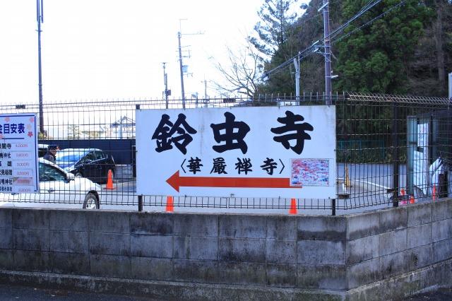 京都観光フォトブログ42|鈴虫寺2