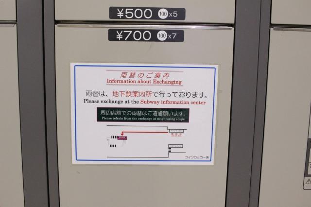 京都駅のコインロッカーのサイズ、早朝から営業しているカフェと土産店4