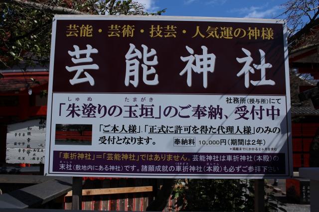 京都観光フォトブログ40|車折神社、芸能神社9