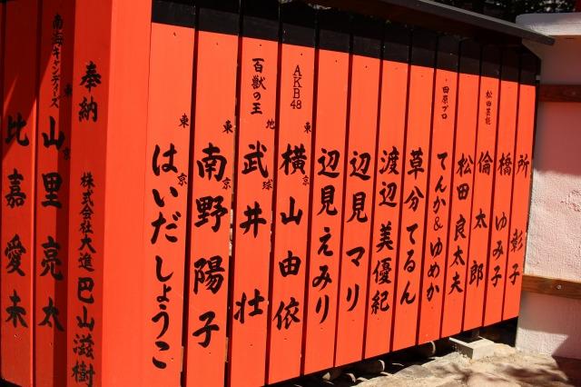 京都観光フォトブログ40|車折神社、芸能神社10