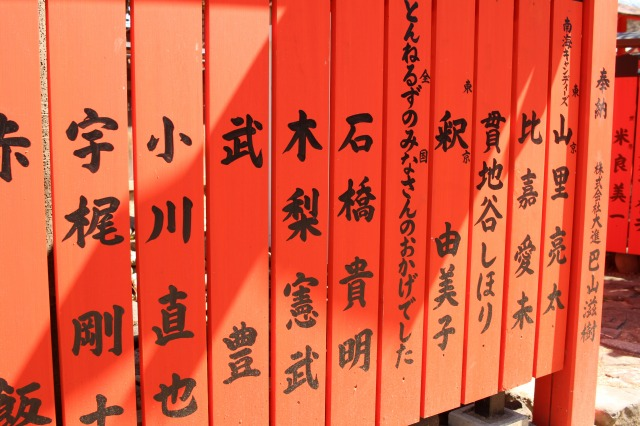 京都観光フォトブログ40|車折神社、芸能神社11