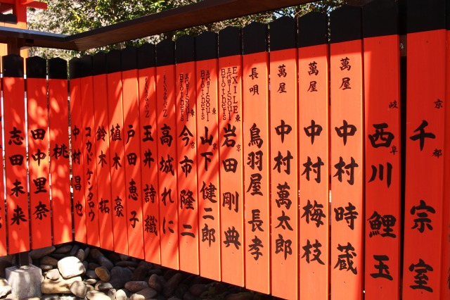 京都観光フォトブログ40|車折神社、芸能神社13