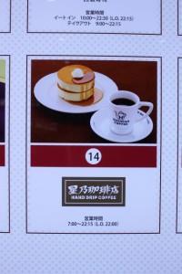 京都駅のコインロッカーのサイズ、早朝から営業しているカフェと土産店19