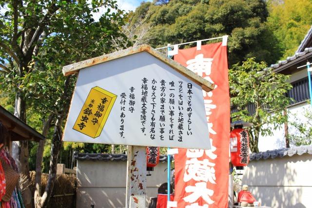 京都観光フォトブログ42|鈴虫寺7