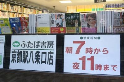 京都駅20時/21時/22時/23時以降の過ごし方27