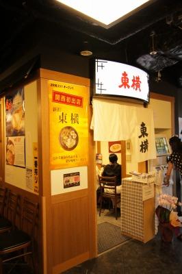 下京区 東横へ行ってきた! 新潟生まれの極太麺の濃厚とんこつ味噌ラーメン