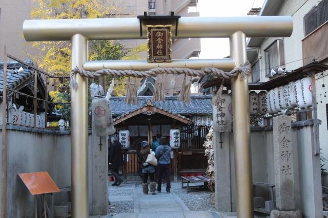 中京区|御金神社へ行ってきた!|ここへお参りすれば金運アップ間違いなし !?