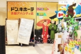 京都駅周辺でショッピングやランチや遊び10ヵ所!