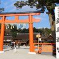 北区|上賀茂神社、片岡社へ行ってきた!