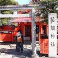 右京区|車折神社、芸能神社へ行ってきた!|有名芸能人が必ず訪れる神社へ!