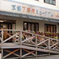 中京区|京都万華鏡ミュージアムへ行ってきた!|大雨でもOK。世界の万華鏡見学や手作り体験も!