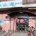 白山湯六条店へ行ってきた!京都駅に近くて安い銭湯